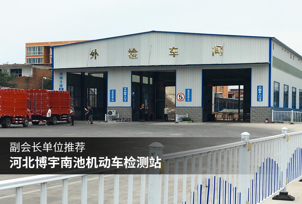副会长单位推荐|河北博宇南池机动车检测站