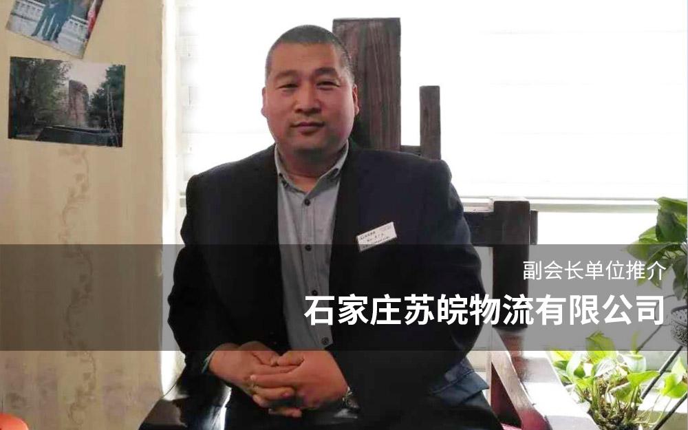 副会长单位推介|石家庄苏皖物流有限公司