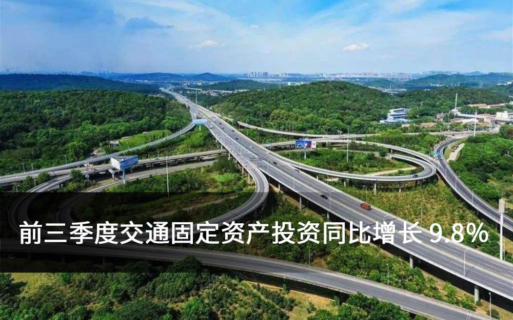 前三季度交通固定资产投资同比增长9.8%